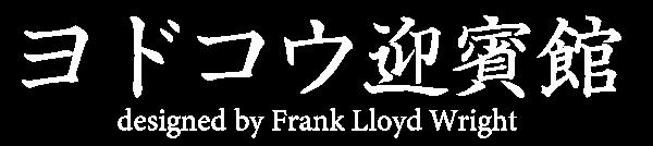yodoko-geihinkan
